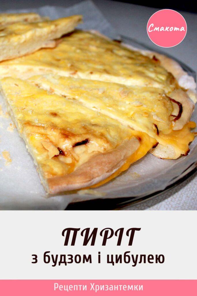 Пиріг із смаженою цибулею та будзом